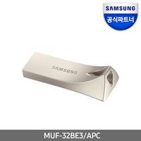 삼성전자 MUF-32BE3 BAR PLUS 32GB USB 3.1 메모리