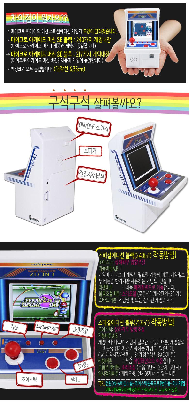 마이크로 아케이드 머신 SE 게임기 - SV 휴대용 미니 게임기, 40,800원, 아이디어 상품, 아이디어 상품