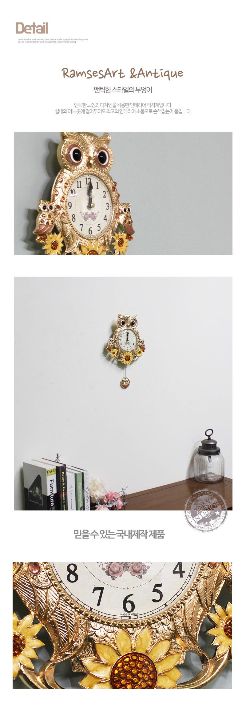 금도금 해바라기 부엉이시계-추 무소음 벽시계 엔틱 벽걸이 - 람세스아트, 85,000원, 벽시계, 무소음/저소음