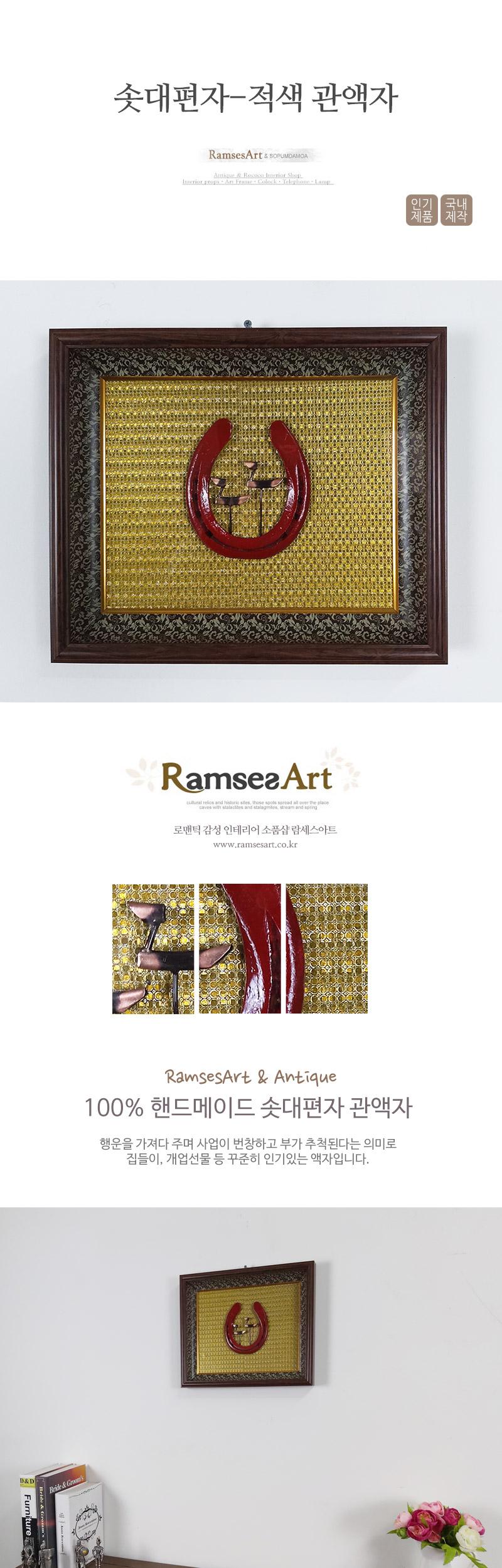 돈들어오는 말발굽편자 솟대 레드 인테리어 앤틱 액자 - 람세스아트, 98,000원, 액자, 벽걸이액자