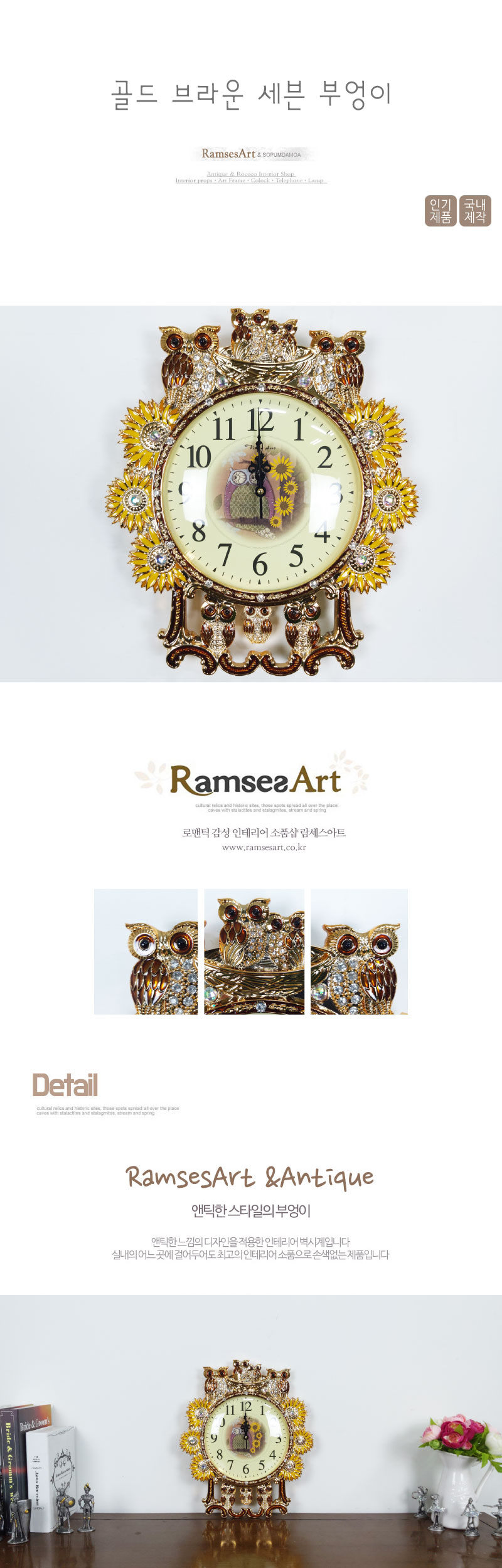 세븐 해바라기부엉이 골드브라운 무소음 엔틱 벽시계 - 람세스아트, 79,900원, 벽시계, 앤틱