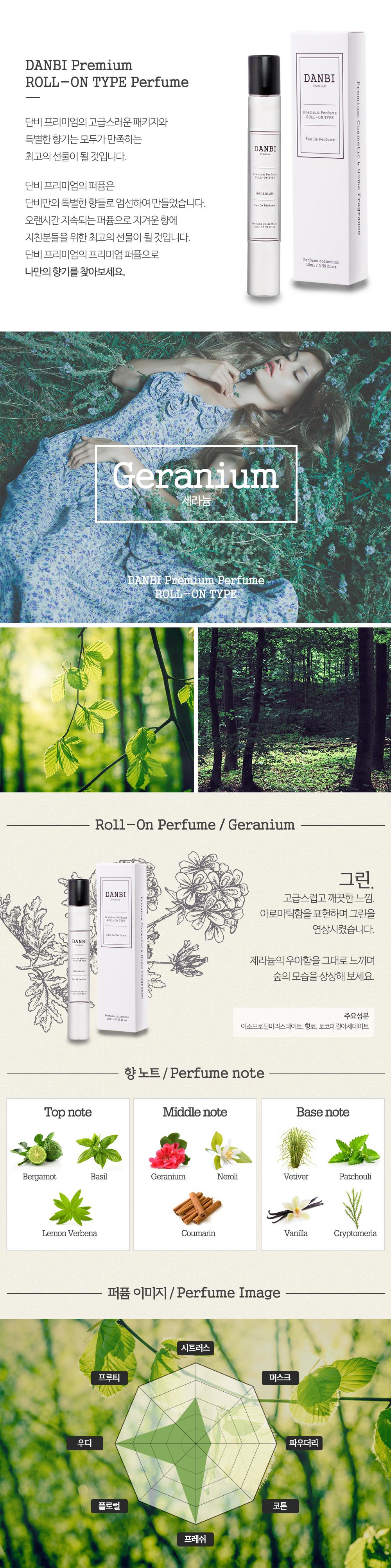 단비 프리미엄 롤온 향수 Geranium 제라늄 - 단비, 12,000원, 남성/여성향수, 여성향수
