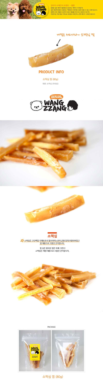 개껌은 저리가라 소떡심 껌 - 왕짱, 7,500원, 간식/영양제, 수제간식