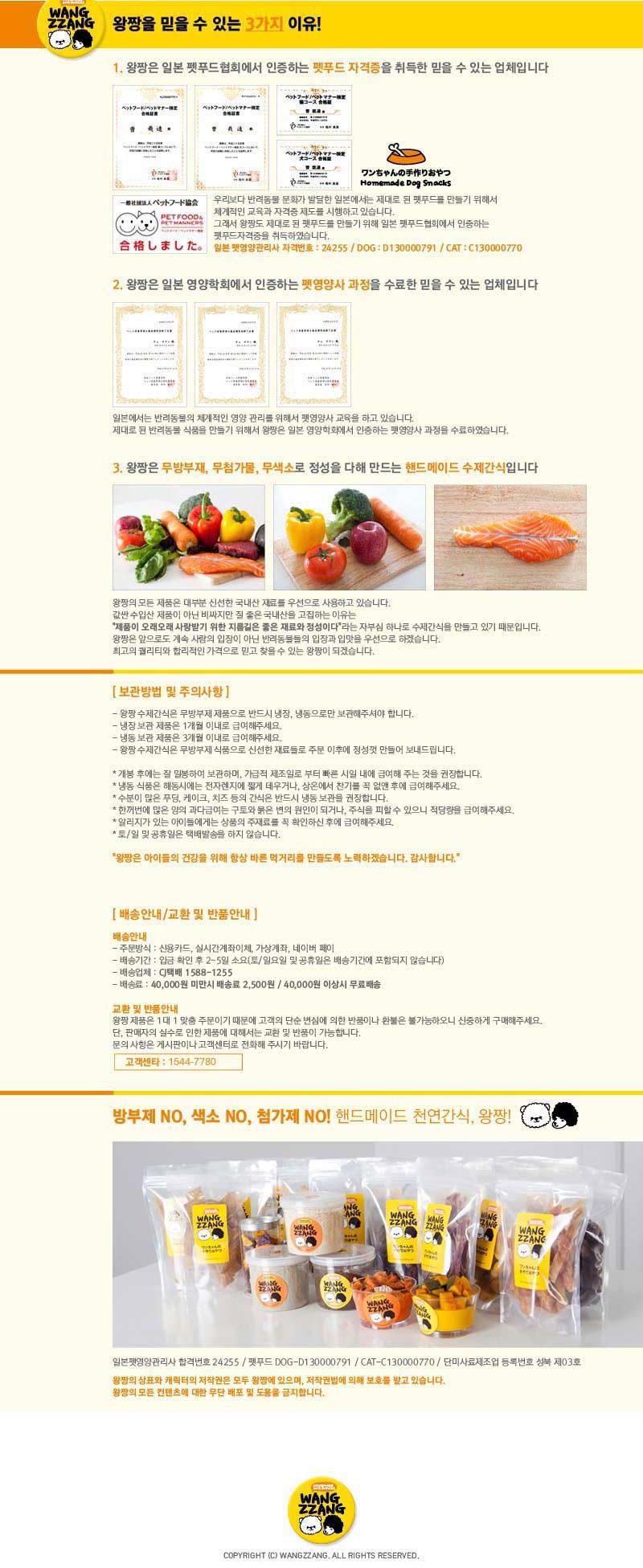 원기회복엔 황태파우더 - 왕짱, 7,200원, 간식/영양제, 영양보호제