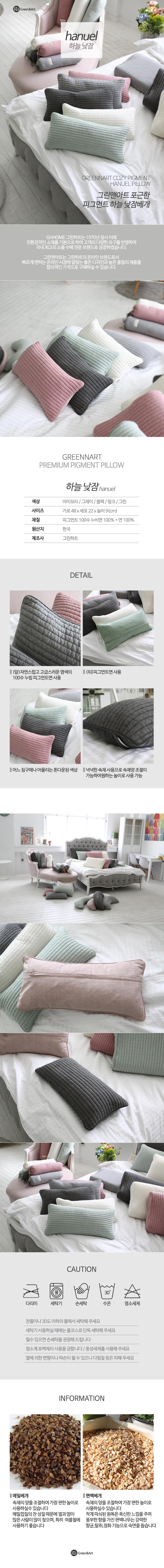 하늘 낮잠 메밀베개 - 그린앤아트, 20,900원, 베개, 일반 베개