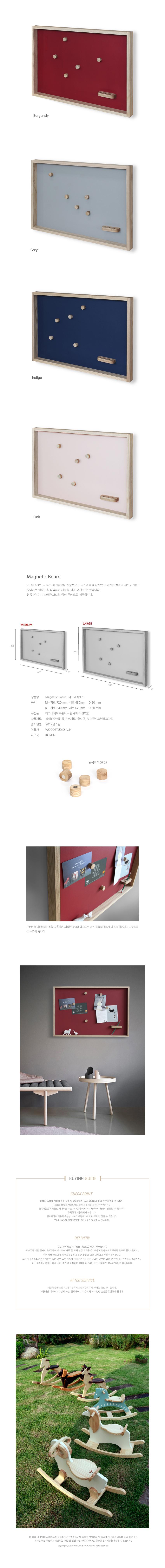 마그네틱보드-자석게시판 - 우드 스튜디오 알프, 89,000원, 수납/선반장, 벽선반