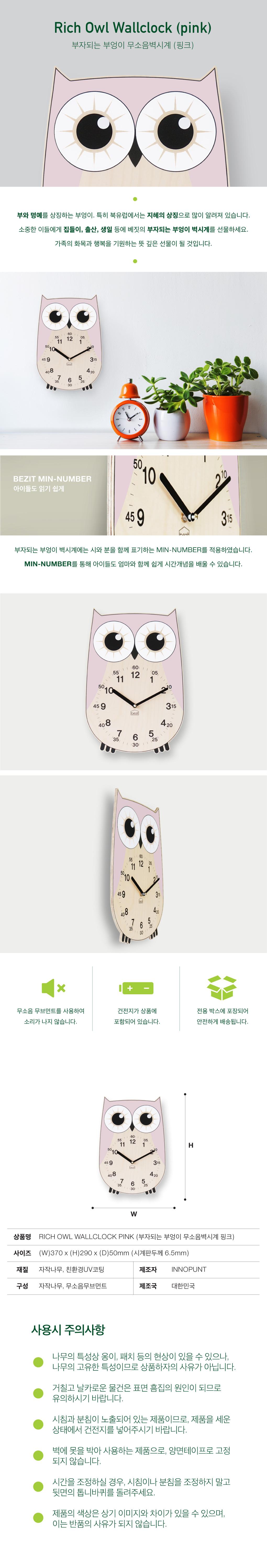 부자되는 부엉이 무소음 벽시계(베이비 핑크) - 베짓, 36,000원, 벽시계, 우드벽시계
