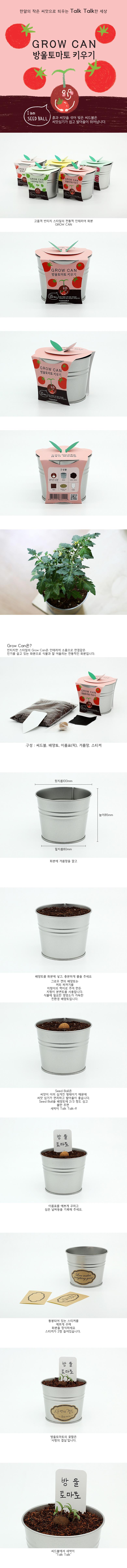 new그로우캔_방울토마토 - 틔움세상, 6,000원, 새싹/모종키우기, 새싹 키우기