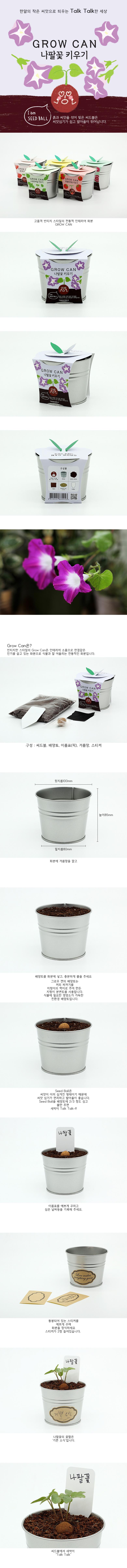 new그로우캔_나팔꽃 - 틔움세상, 6,000원, 새싹/모종키우기, 새싹 키우기
