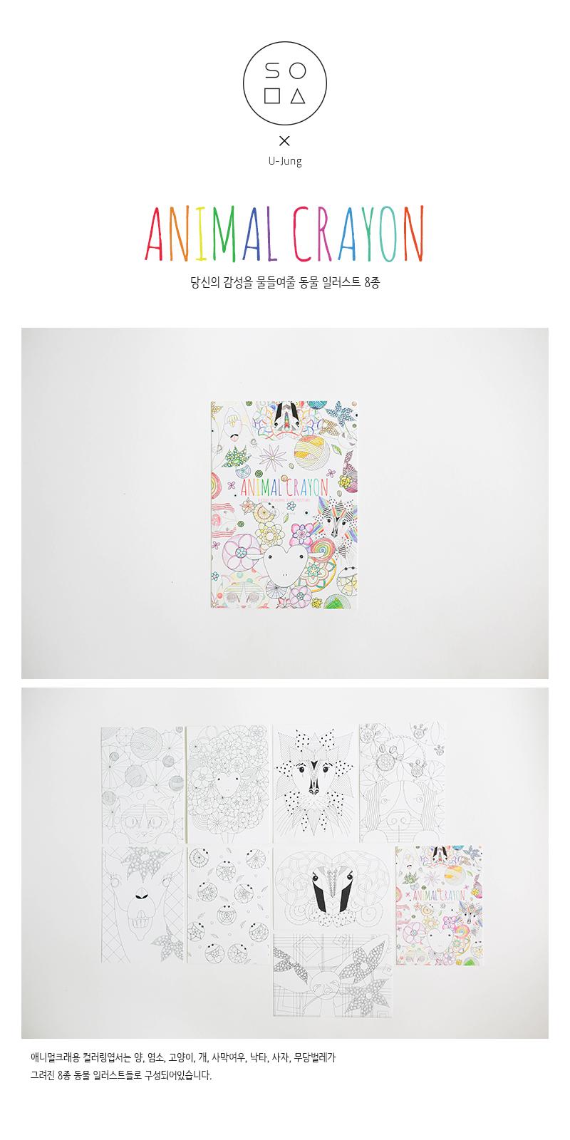 SOMA ANIMAL CRAYON 컬러링엽서set - 소마, 3,000원, 엽서, 엽서세트