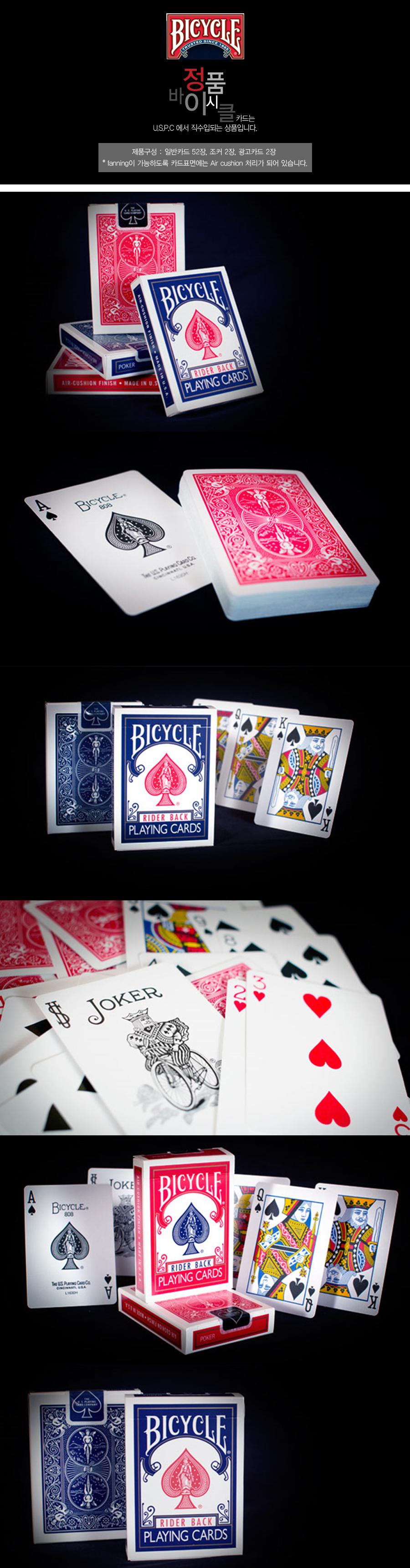 정품바이시클-레드 - 제이엘, 6,000원, 카드마술, 카드마술