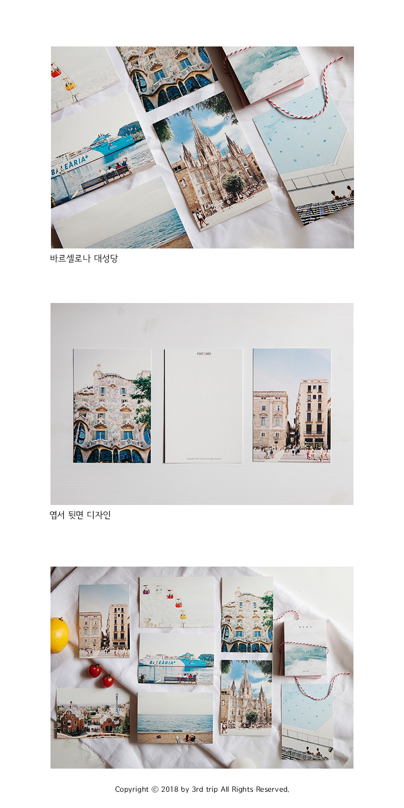 바르셀로나 엽서세트 - 써드트립, 6,000원, 엽서, 포토