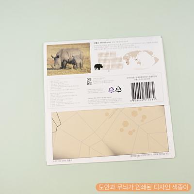 새싹의정원 알록달록종이접기 동물친구들 코뿔소