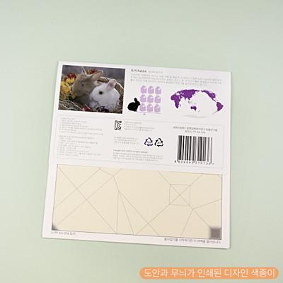 새싹의정원 알록달록종이접기 동물친구들 토끼