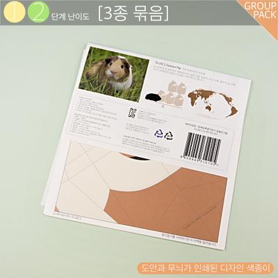 새싹의정원 알록달록종이접기 동물친구들  GROUP PACK 난이도1-2