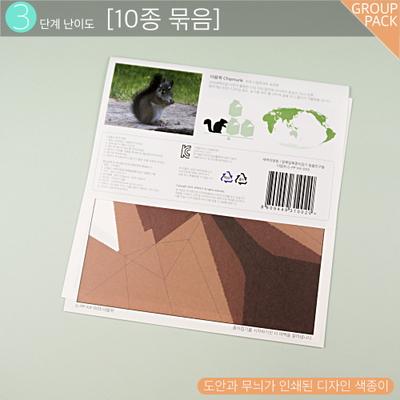 새싹의정원 알록달록종이접기 동물친구들  GROUP PACK 난이도3