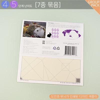 새싹의정원 알록달록종이접기 동물친구들  GROUP PACK 난이도4-5