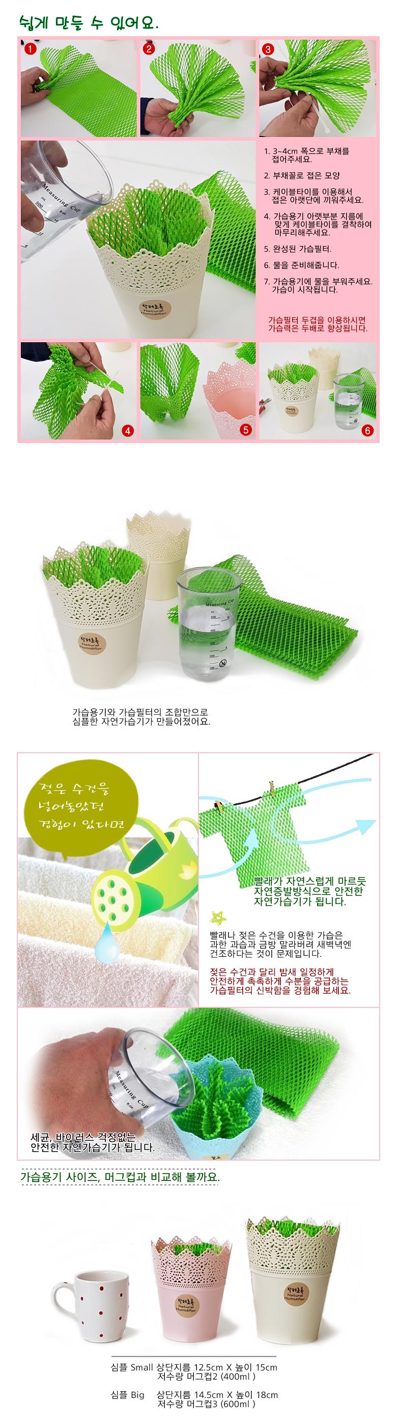 심플 D.I.Y 자연가습기 만들기 세트 - 풀초, 17,000원, 가습기, 자연 회식 가습기
