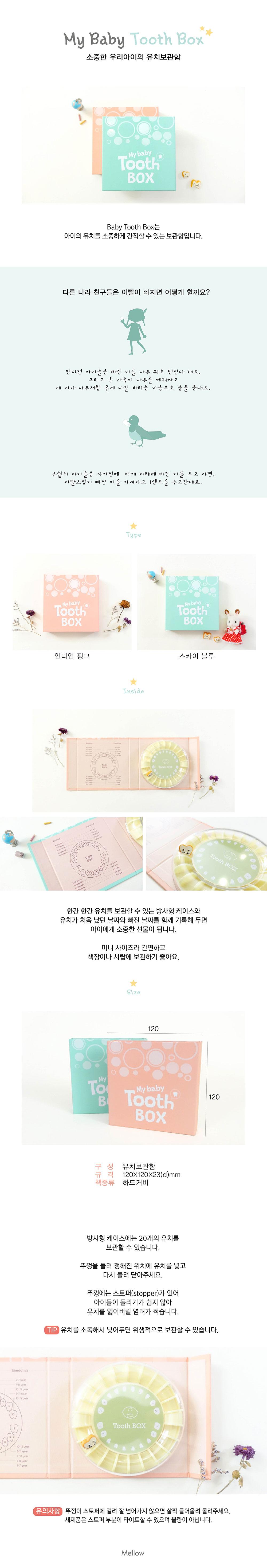 마이 베이비 투스 박스_유치보관함 - 멜로우, 11,500원, 다이어리/성장앨범, 임신/출산 다이어리