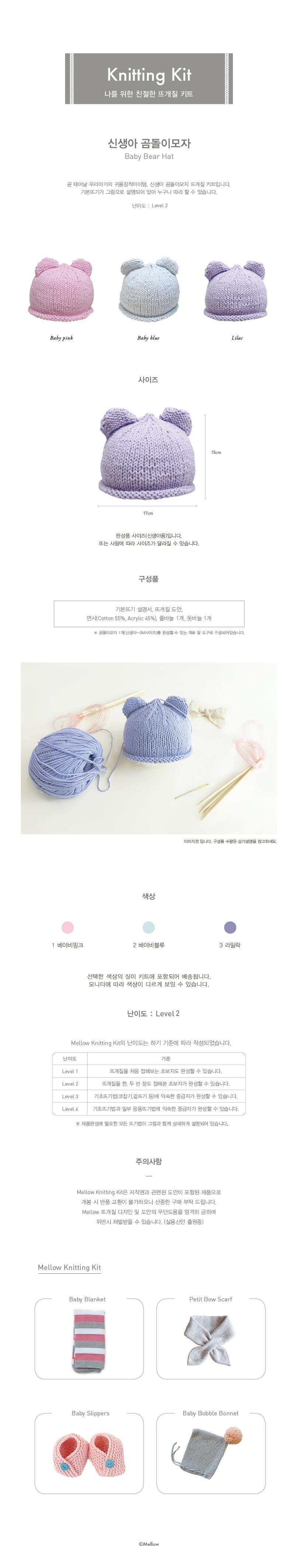 니팅 키트 - 신생아 곰돌이모자 - 멜로우, 15,000원, DIY아기용품, DIY아기용품