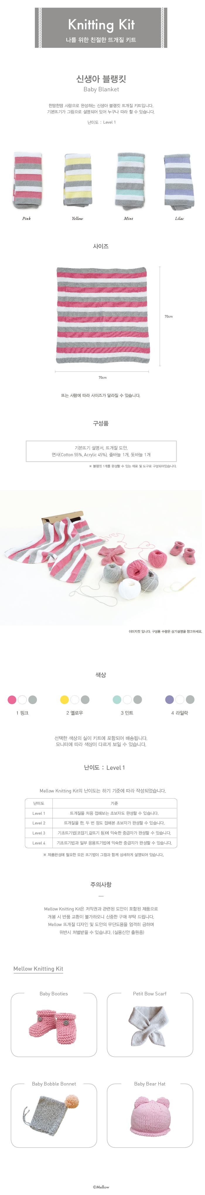 니팅 키트 - 신생아 블랭킷 - 멜로우, 59,000원, DIY아기용품, DIY아기용품