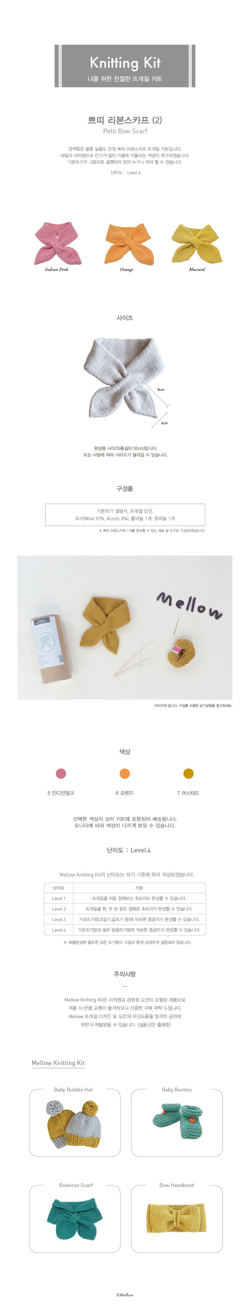 니팅키트 - 쁘띠 리본 스카프(2) - 멜로우, 15,000원, DIY아기용품, DIY아기용품