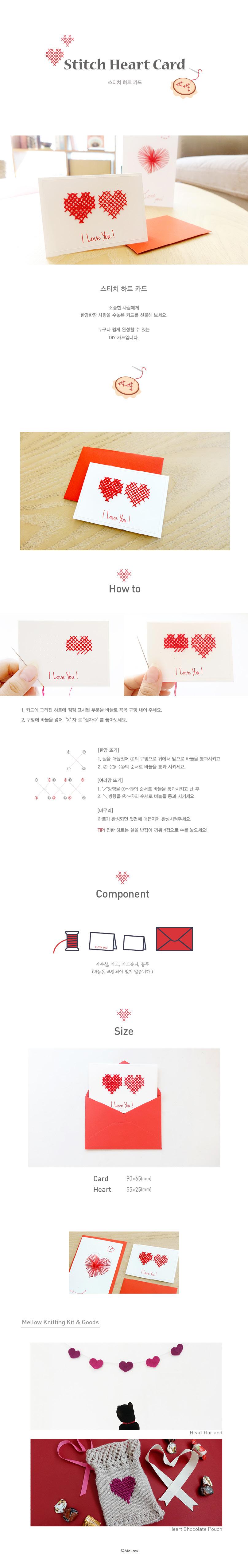 스티치 하트 카드_kit - 멜로우, 4,900원, 카드, 사랑/고백 카드