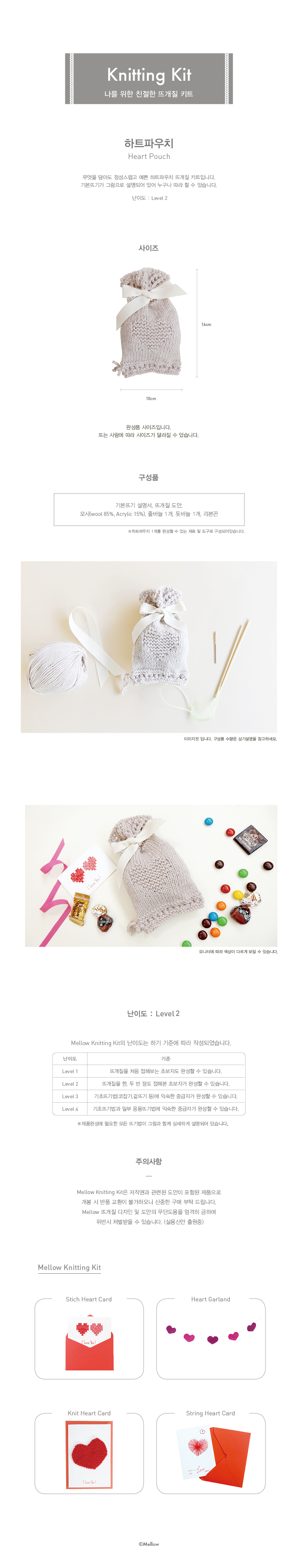 니팅키트 - 하트 파우치 - 멜로우, 17,000원, DIY아기용품, DIY아기용품