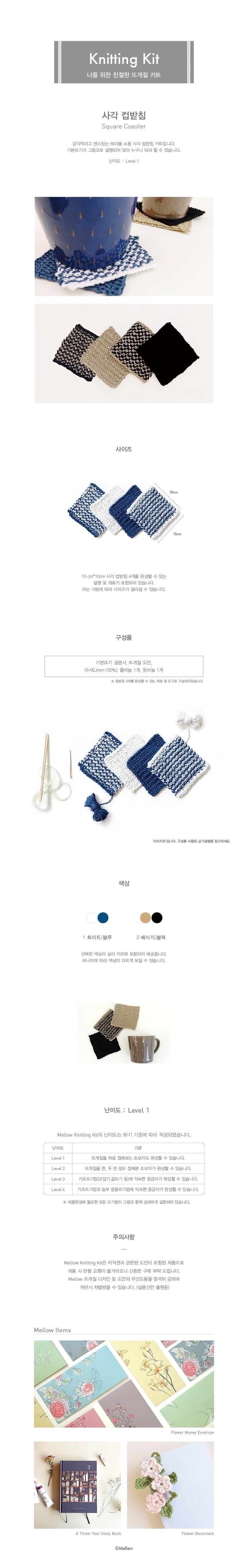 니팅키트 - 사각 컵받침 (린넨) - 멜로우, 19,000원, 뜨개질, 소품 패키지