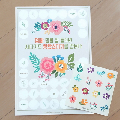 칭찬스티커 - Flower and Bubblegum