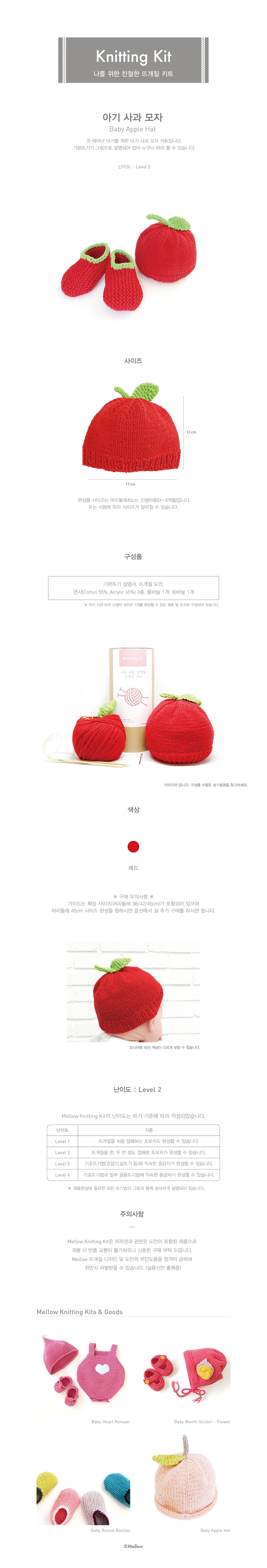 니팅 키트 - 아기 사과 모자 - 멜로우, 17,000원, DIY아기용품, DIY아기용품
