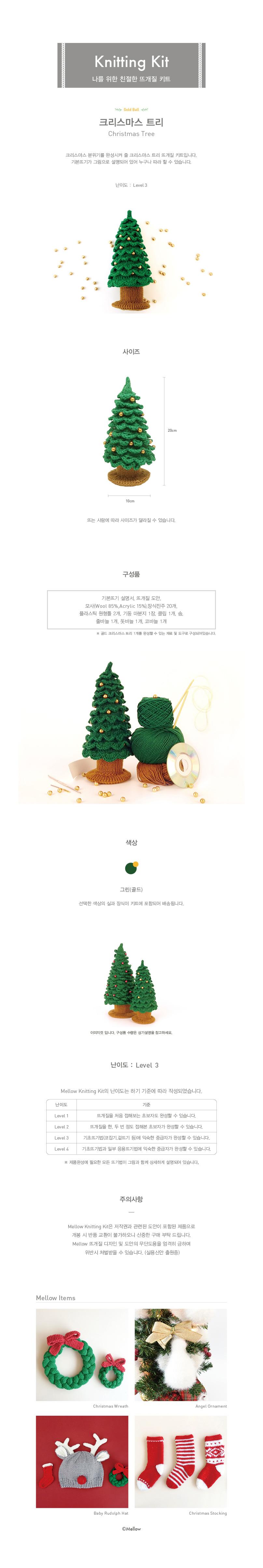 니팅키트 - 크리스마스 트리(골드) - 멜로우, 29,000원, 뜨개질, 소품 패키지