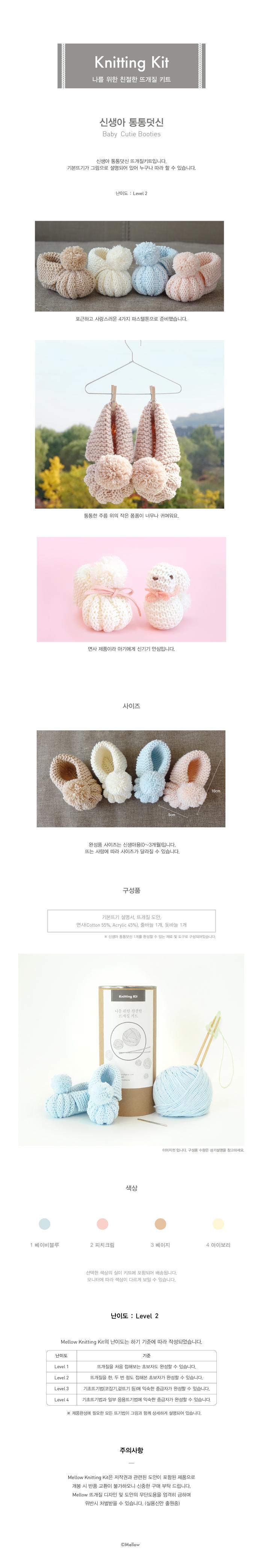 니팅키트- 신생아 통통덧신 - 멜로우, 19,000원, DIY아기용품, DIY아기용품