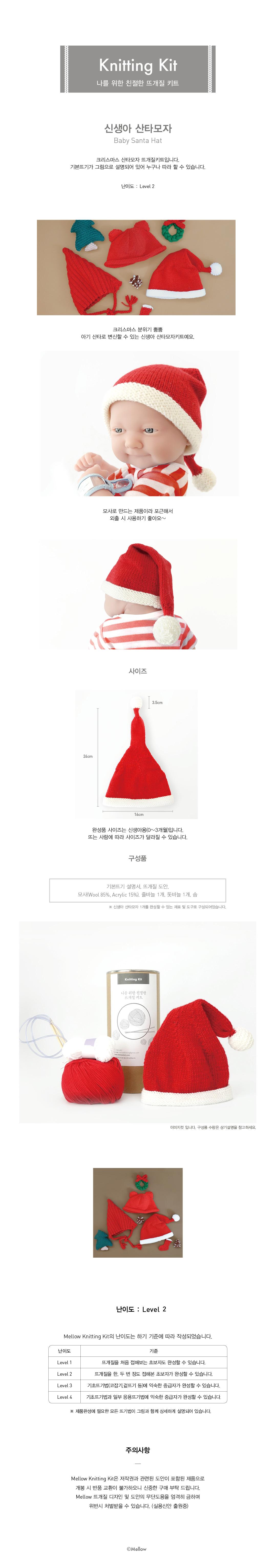니팅키트- 신생아 산타모자 - 멜로우, 19,000원, DIY아기용품, DIY아기용품