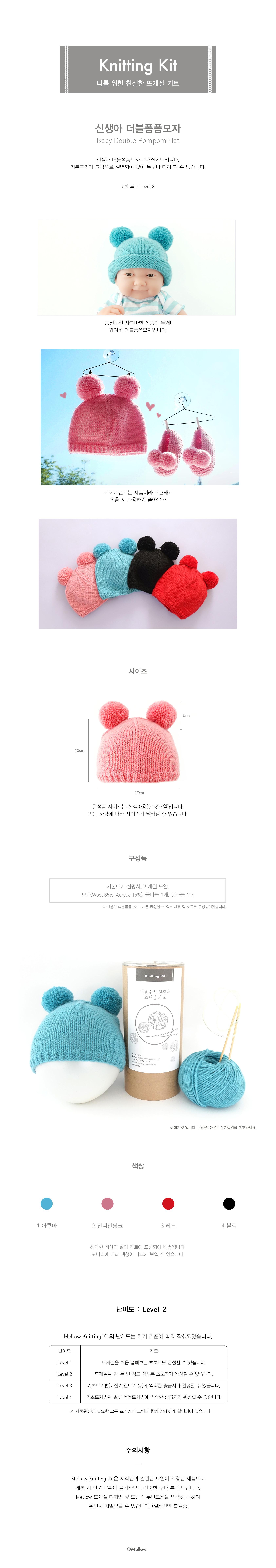 니팅키트- 신생아 더블폼폼 모자 - 멜로우, 17,000원, DIY아기용품, DIY아기용품