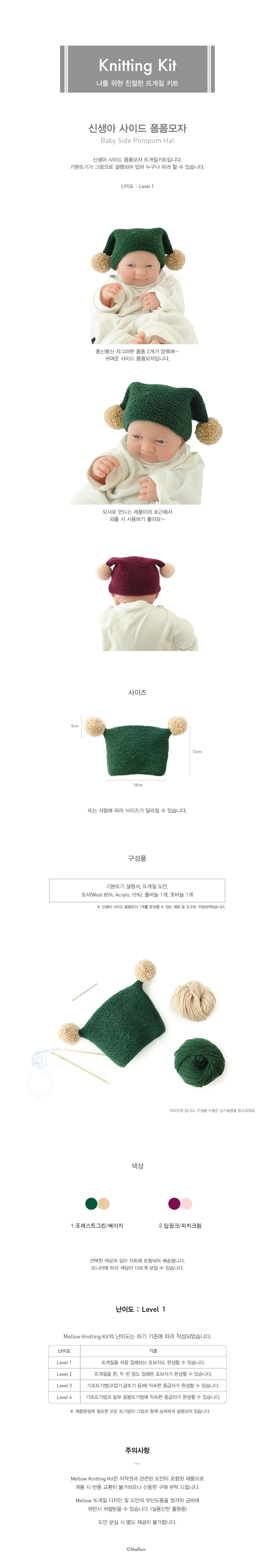 니팅키트- 신생아 사이드 폼폼 모자 - 멜로우, 18,000원, DIY아기용품, DIY아기용품