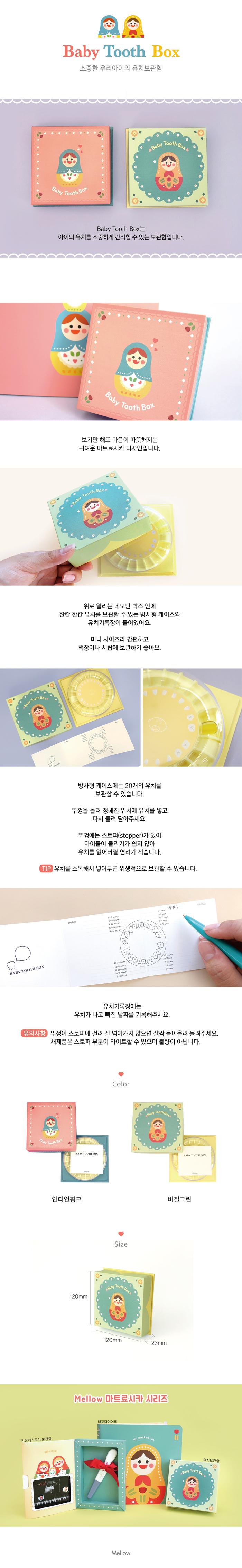 Baby Tooth Box - 마트료시카 (유치보관함) - 멜로우, 14,000원, 다이어리/성장앨범, 임신/출산 다이어리