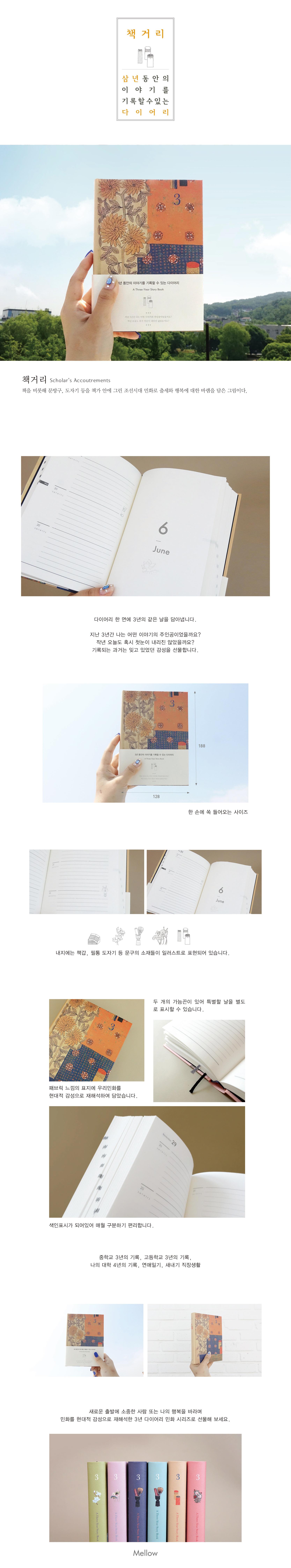 3년일기장 민화편_책거리 - 멜로우, 15,000원, 만년형, 일러스트