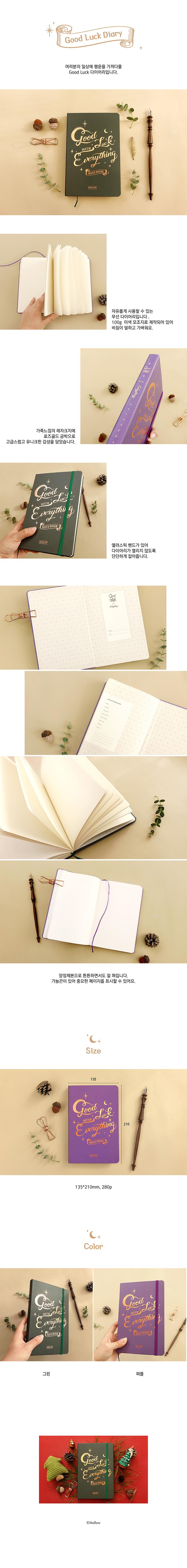 멜로우 Good Luck Diary (굿럭 다이어리) - 멜로우, 20,000원, 만년형, 심플/베이직