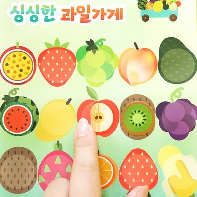 과일 가게 칭찬스티커 2set