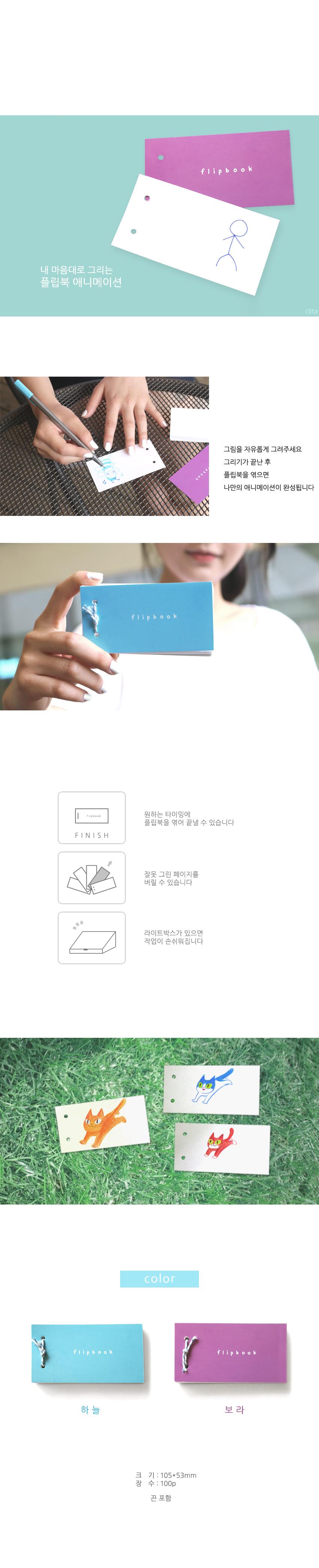 플립북 애니메이션 노트 - 클리타, 3,500원, 기능성노트, 기타 기능성 노트