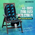 럭셔리 메쉬파워 진동 청풍쿨링시트 방석 MVP-8989
