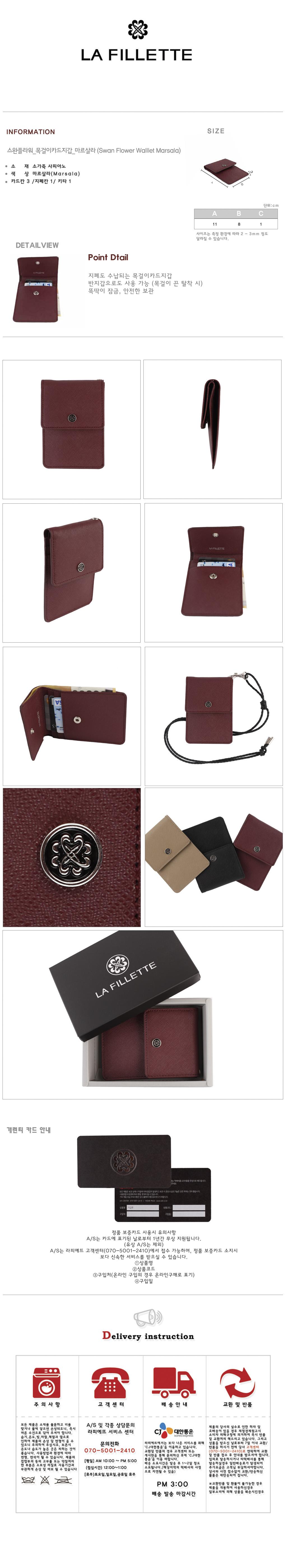 스완플라워 목걸이카드지갑 마르살라 - 라피예뜨, 24,430원, 동전/카드지갑, 목걸이형카드지갑
