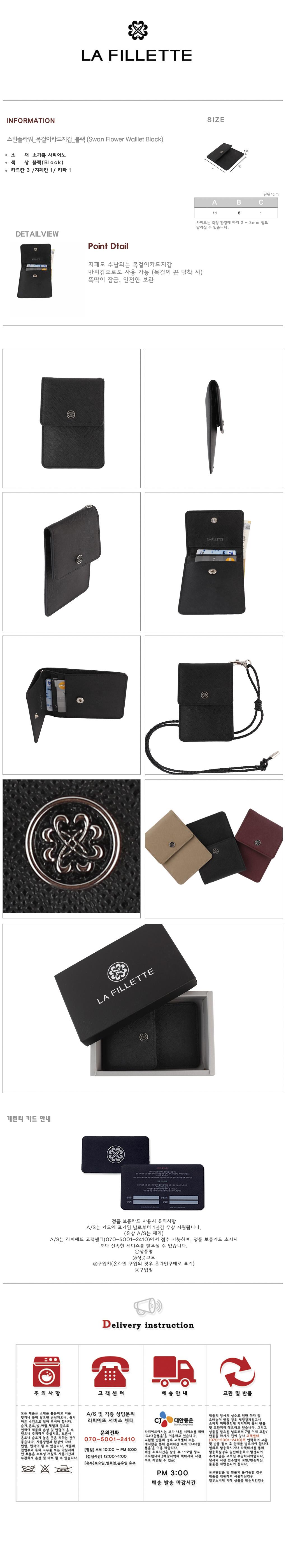 스완플라워 목걸이카드지갑 블랙 - 라피예뜨, 24,430원, 동전/카드지갑, 목걸이형카드지갑