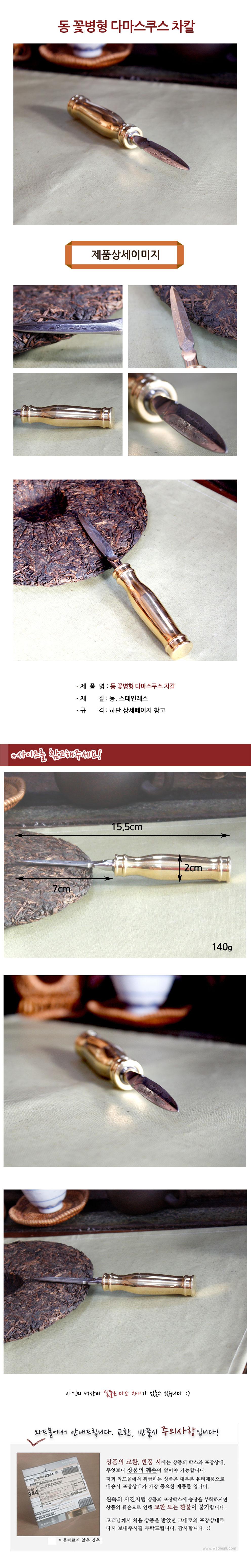 동 꽃병형 다마스쿠스 차칼 - 덕의방, 68,900원, 칼/커팅기구, 칼 세트