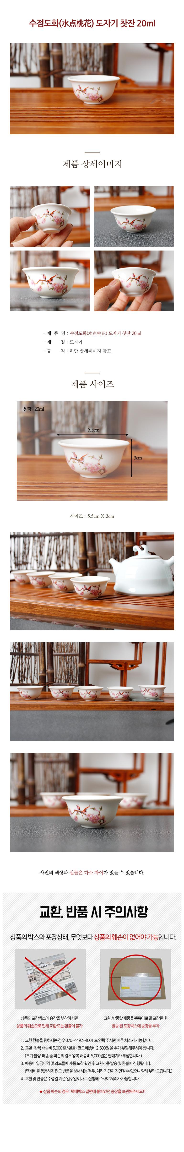 수점도화 도자기 찻잔 - 와드몰, 2,000원, 커피잔/찻잔, 커피잔/찻잔