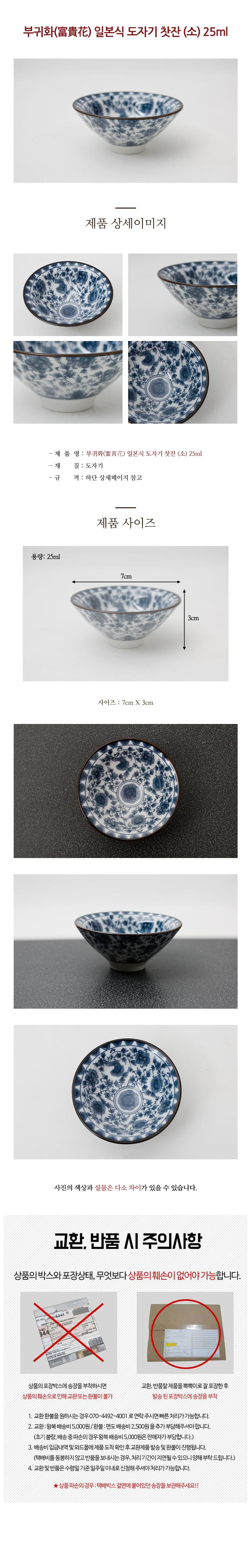 부귀화 일본식 도자기 찻잔 (소) - 와드몰, 4,100원, 커피잔/찻잔, 커피잔/찻잔