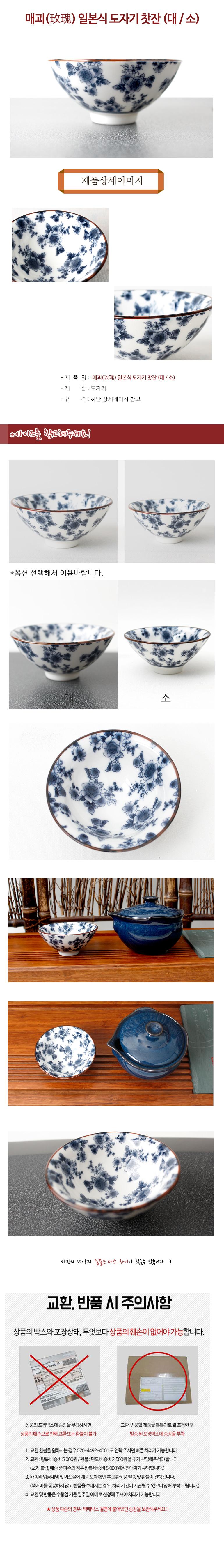 매괴 일본식 도자기 찻잔 (대 소) - 와드몰, 4,100원, 커피잔/찻잔, 커피잔/찻잔
