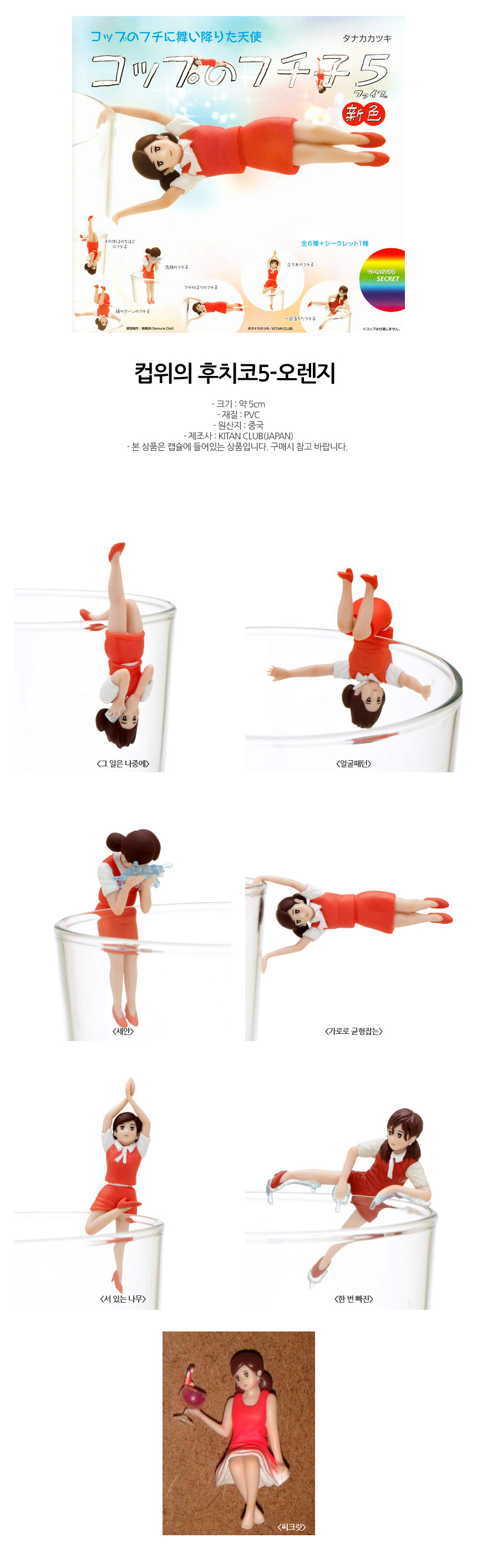 컵위의후치코5(오렌지) - 미니피규어, 3,300원, 아시아 피규어, 후치코