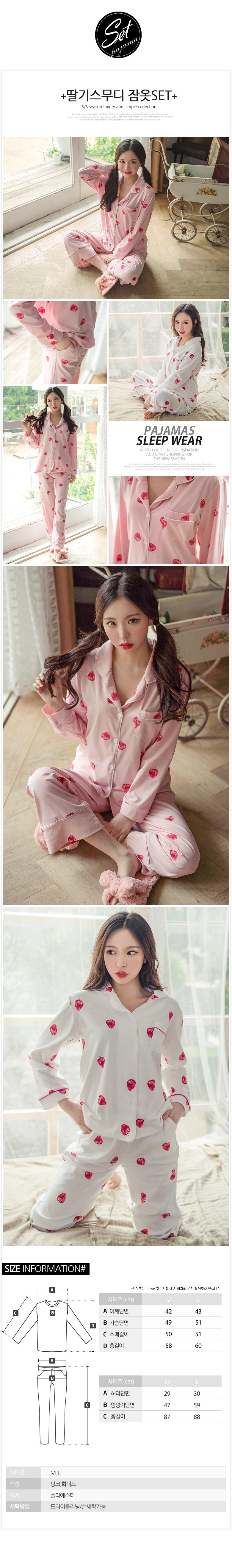 딸기스무디 잠옷세트 홈웨어 - 로로걸, 28,900원, 잠옷, 여성파자마